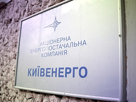 Shareholders in Kyivenergo to divide company in types of activities